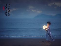 海上升明月 天涯共此时
