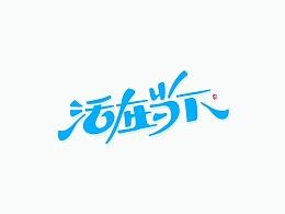 日常手写[陆]
