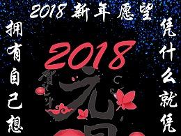 我的2018新年愿望
