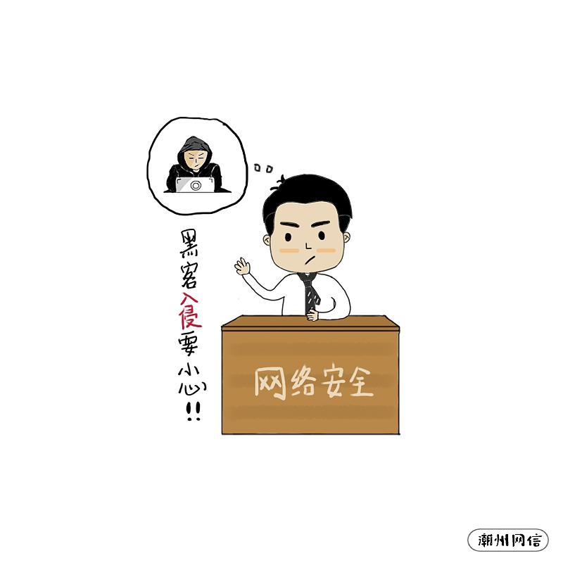 潮州网信表情包|网络安全无小事图片