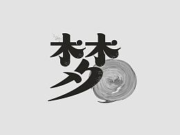 创意字体设计 / 贰