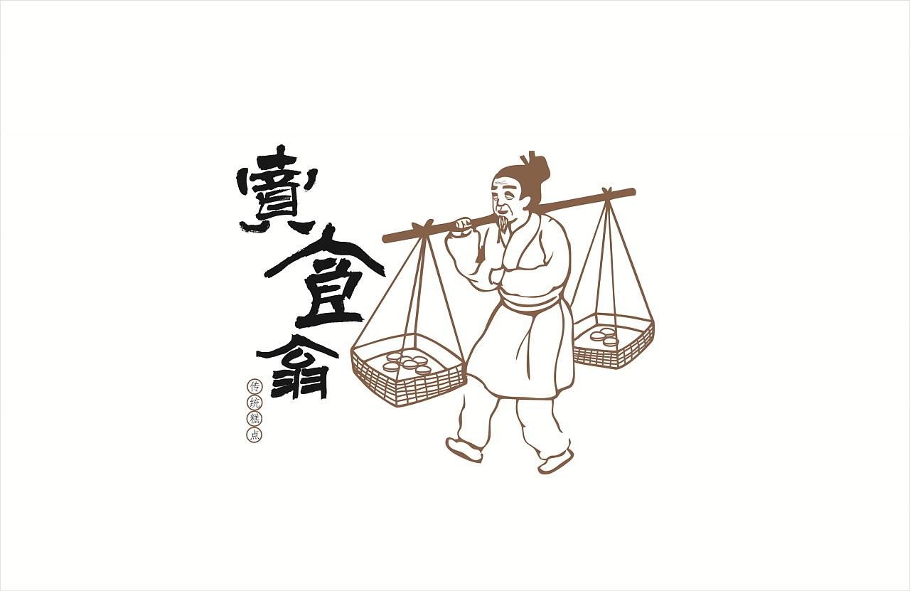 """""""卖食翁""""-传统糕点品牌     图片"""