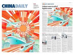 中国日报 | China Daily_Policy review版插_物流交通