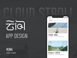 云间-旅游APP设计~