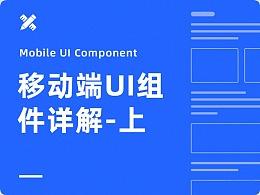 最全面的移动端 UI组件设计详解:上篇