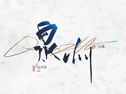 啄字丨鸿雷板书字迹(一)