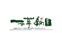 贰婶手写--奇妙的中国汉字【本草纲目最美中药名】