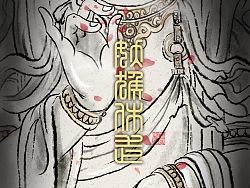 《妖猴休走》水墨系列插画
