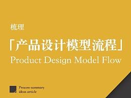 梳理「产品设计模型流程」