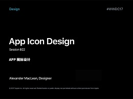WWDC2017-App Icon Design
