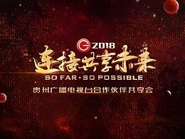 2018贵州广电推介会