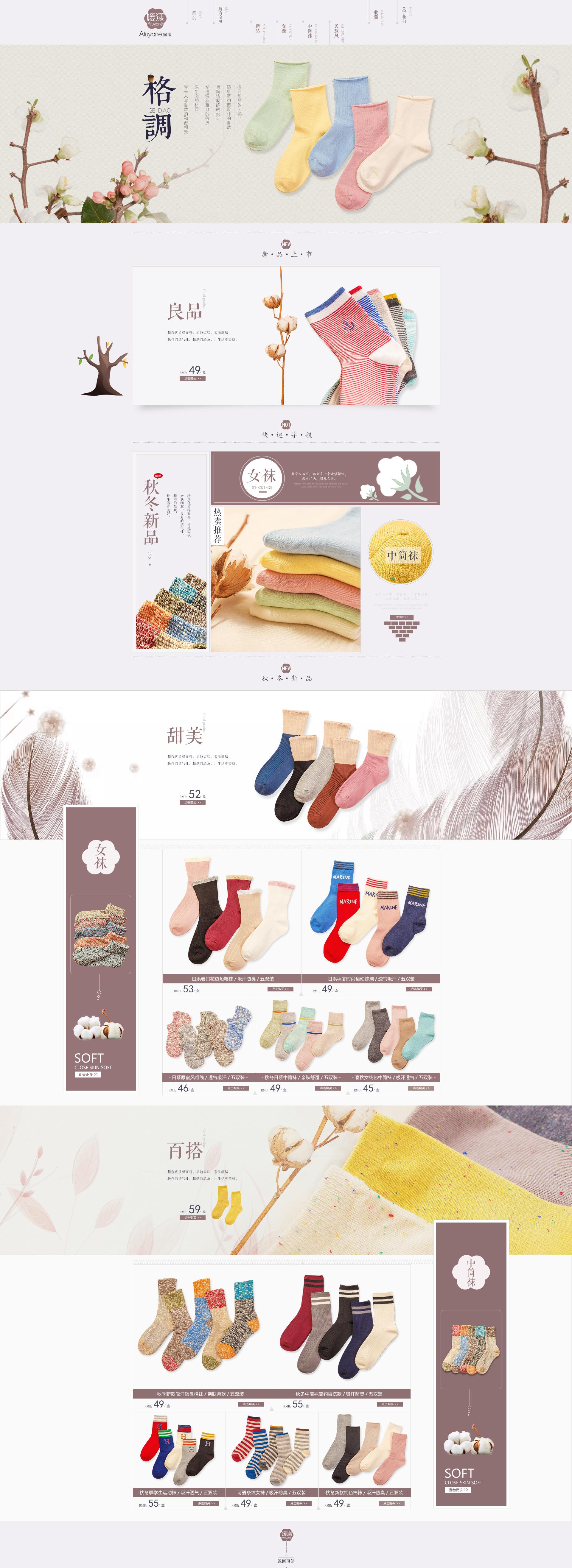 淘宝天猫专题首页设计 首页 banner 页面设计袜子 女袜首页图片