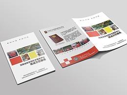 旅游局服务中心画册