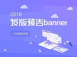 发版预告banner系列整合