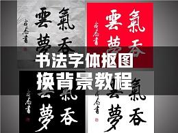 孔老师Photoshop教程ps更换书法字体背景,改成黑底白底红底都可以!