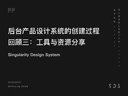 后台产品设计系统的创建过程回顾三:工具与资源分享(附源文件)