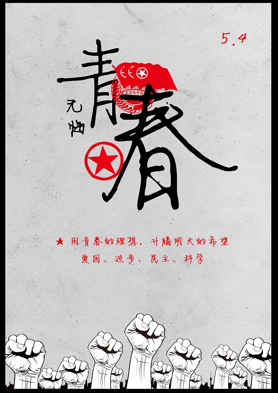 五四运动海报
