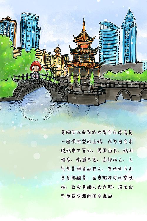 手绘旅行插画