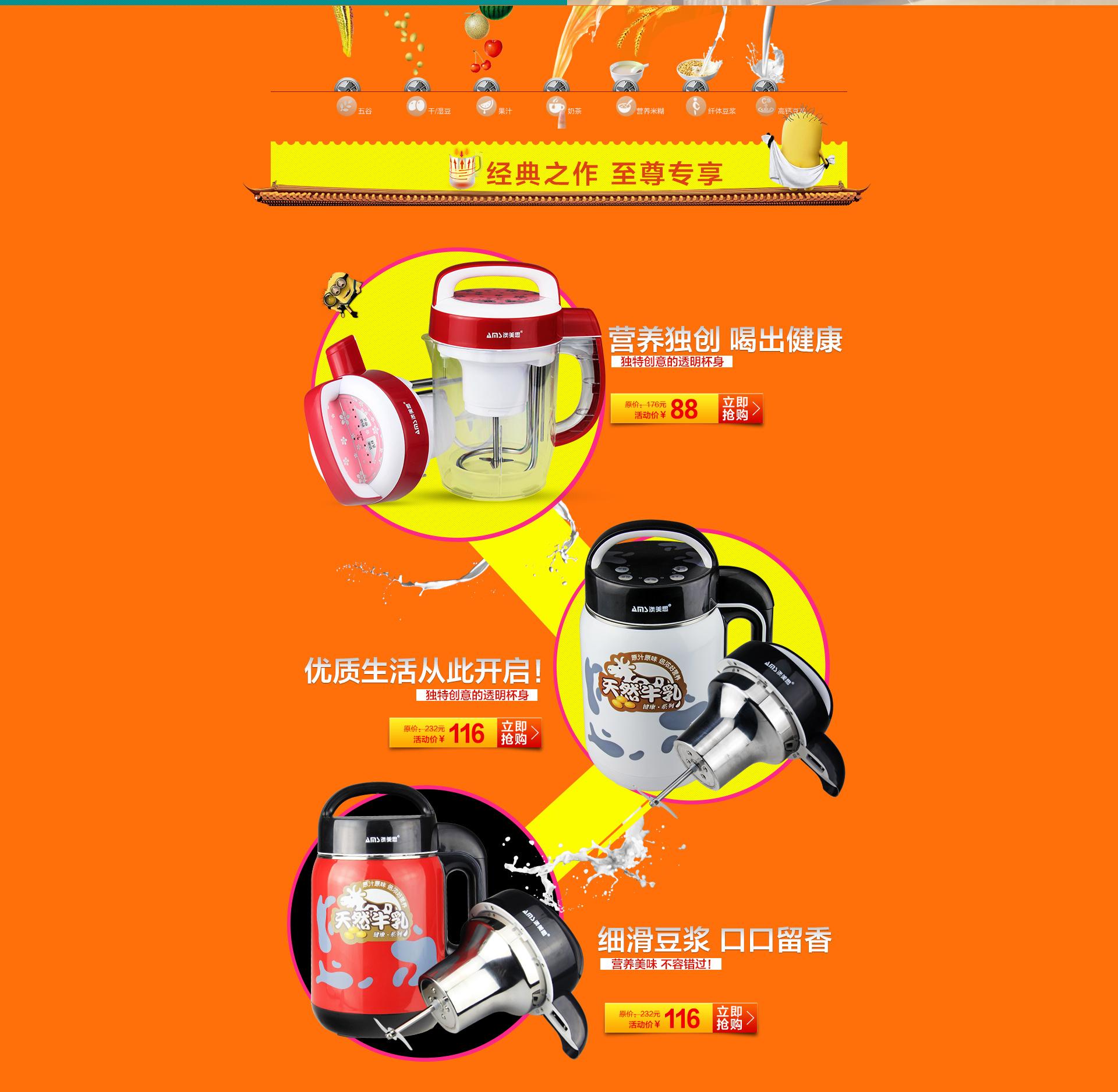 豆浆机 天猫网店广告图 产品排版图片