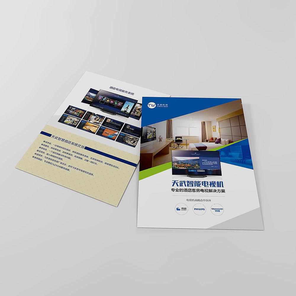 数码产品宣传折页设计图片