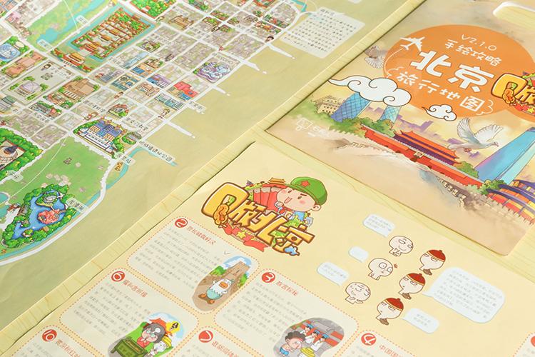北京手绘攻略石头人北京手绘旅游册北京旅行世界公园一日游地图