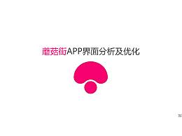 蘑菇街APP界面分析及优化