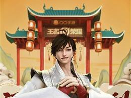 王者荣耀春节开屏