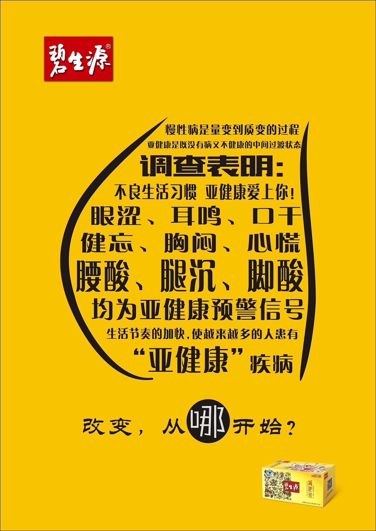 减肥茶_校园大广赛——碧生源减肥茶|平面|海报|小雲雲 - 原创作品 - 站 ...