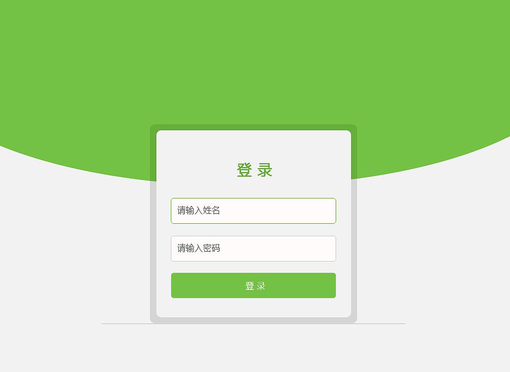 绿色登录页面