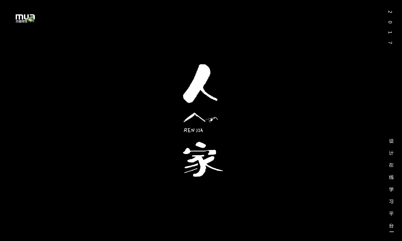 木哇视觉2017字体设计图片
