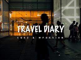[Travel diary]游记