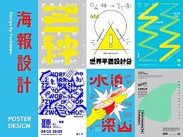 近期海报 | Poster Design