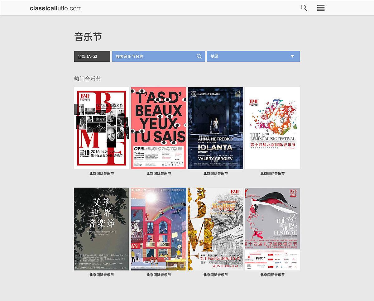 音乐资讯_classicaltutto-古典音乐资讯网站设计|网页|门户/社交|井之兔 - 原创 ...