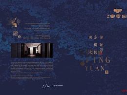 新中式房地产视觉提报