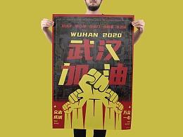 武汉加油公益海报