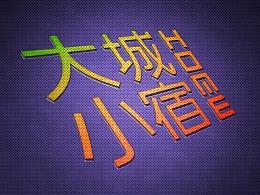 民宿品牌-小城小宿logo设计