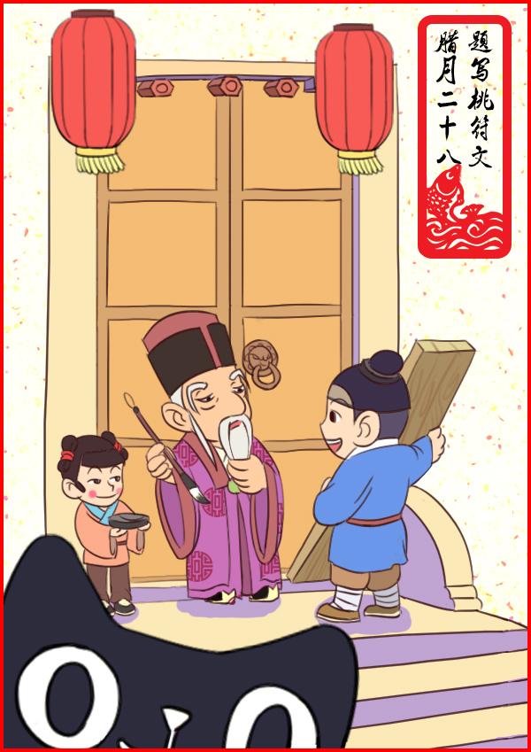 中国古代过年传统习俗 商业插画 插画 seek东 -