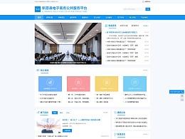 新邵县电商平台