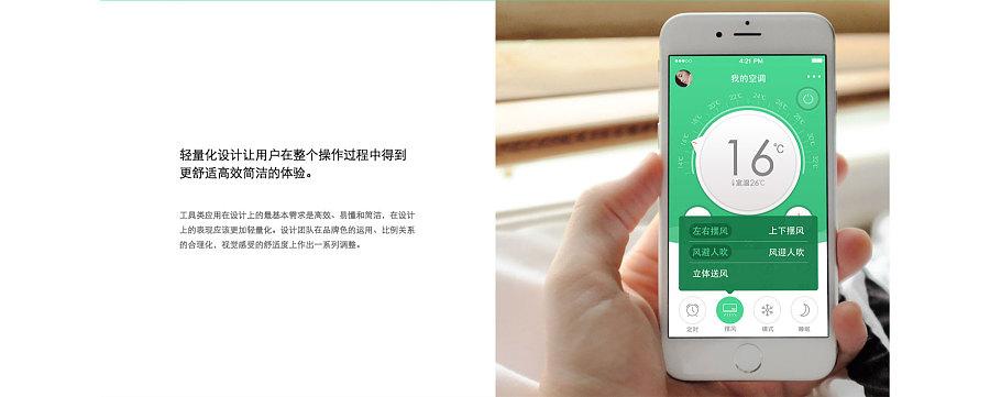 tcl智能空调 移动设备/app界面 ui eid
