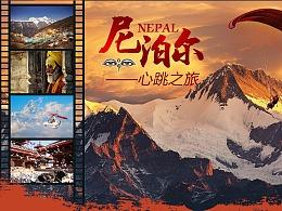 尼泊尔旅游专题+产品详情页