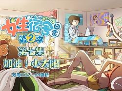 女生宿舍日常 第2季 07 加油!小太阳