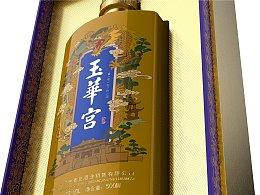 玉华宫系列酒
