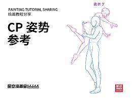 教你如何画好漫画教程 - CP姿势参考