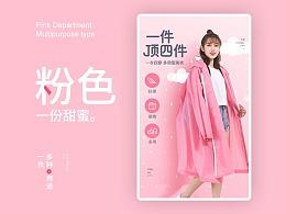 粉色系详情——多用型雨衣详情重塑