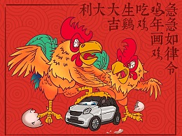 C2S鸡年海报xGIF