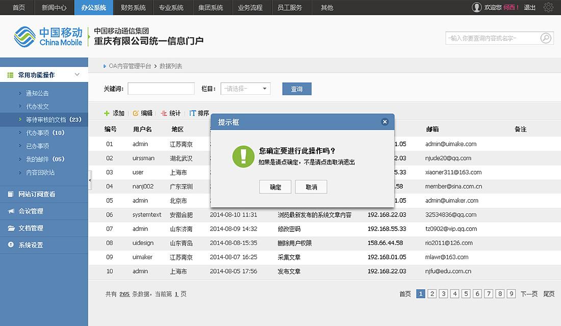 中国联通官网_中国移动中国联通 网页 企业官网 黄昔强-原创作品-站酷(ZCOOL)