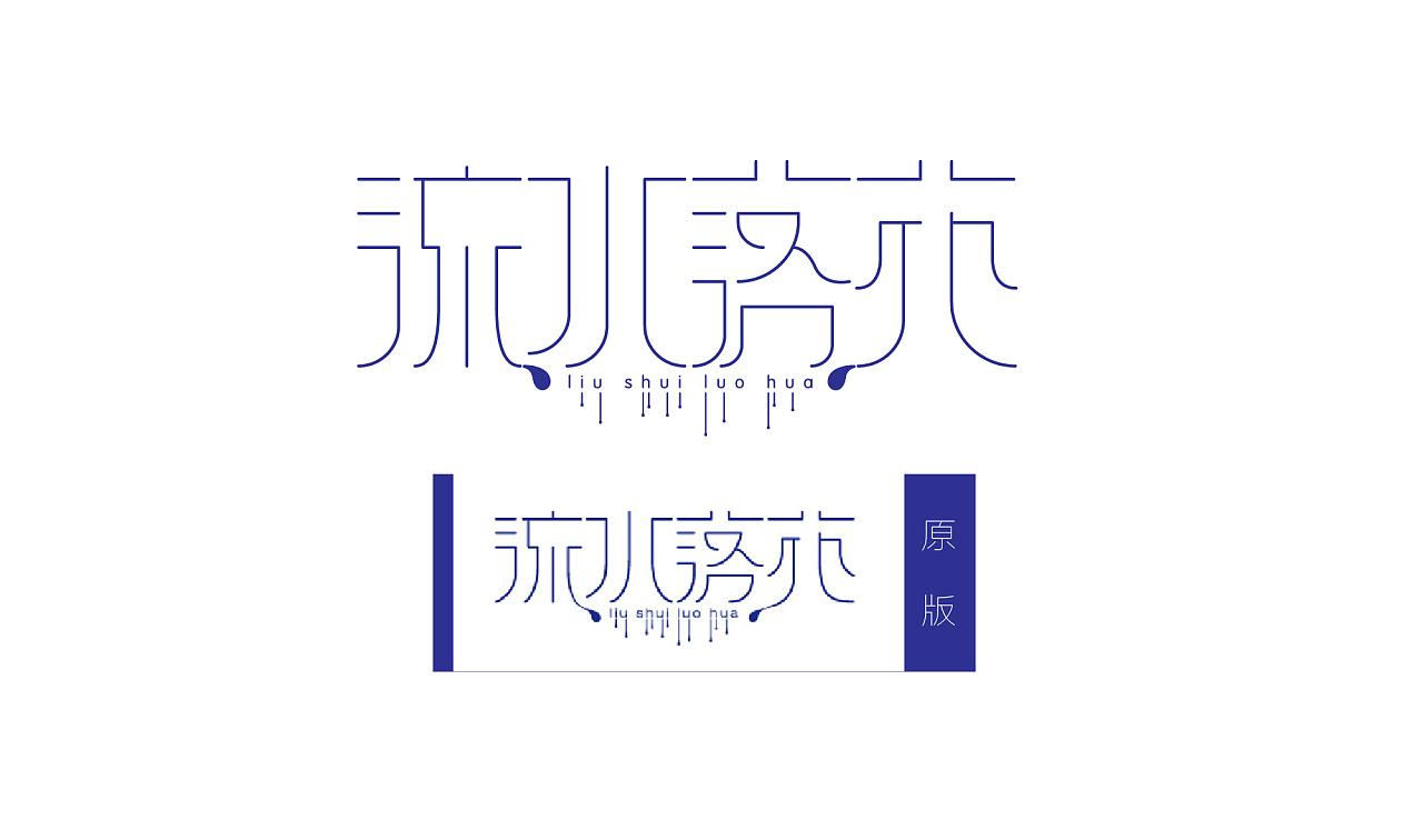 觉得文字非常的具有魅力,设计一下ai,去了解下字体研究郑州实验室装修设计公司图片