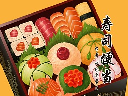【美食插画】阿柴的寿司便当 34 1