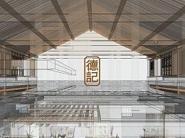 德记——古建餐饮改造