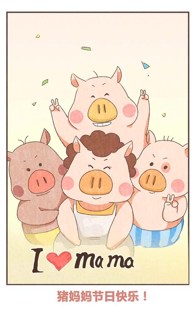 猪妈妈_猪妈妈节日快乐!